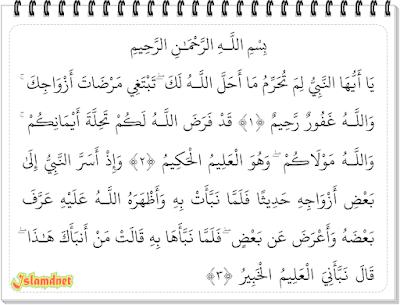 sebagaimana terdapat kata tuharrim pada ayat pertama surah ini yang berasal dari at Surah At-Tahriim dan Artinya