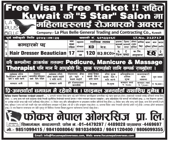 Free Visa Free Ticket Jobs in Kuwait for Nepali, Salary Rs 43,480
