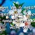 Best Good Morning Wishing SmS