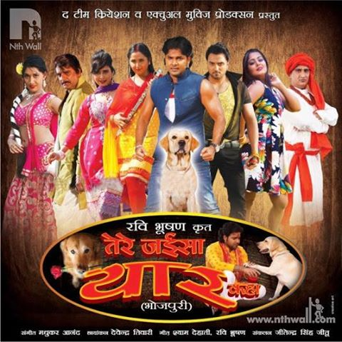 Pawan singh, Kajal Raghwani, Anjana Singh New Upcoming movie Tere Jaisa Yaar Kahan 2016 wiki, Shooting, release date, Poster, pics news info