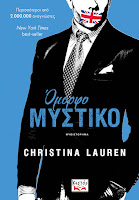 http://www.culture21century.gr/2016/05/omorfo-mystiko-christina-lauren-book-review.html