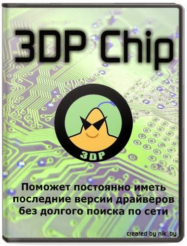 3DP Chip Portable Download For windows Vista XP 7