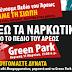 ΤΗΝ ΚΥΡΙΑΚΗ! Νέα εκδήλωση διαμαρτυρίας για τα ναρκωτικά στο Πεδίο του Άρεως...