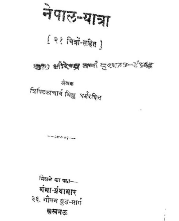 nepal-yatra-tripitikacharya-नेपाल-यात्रा-त्रिपिटकाचार्य