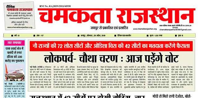 दैनिक चमकता राजस्थान 29 अप्रैल 2019 ई-न्यूज़ पेपर