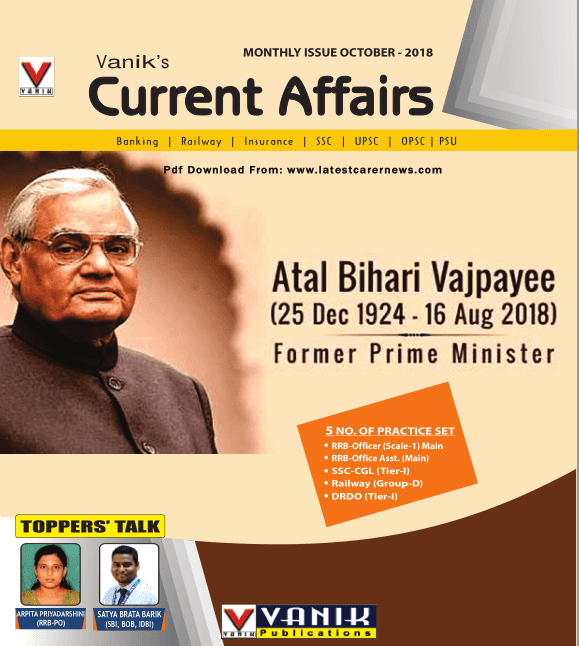 वनिक करंट अफेयर्स 2018 पीडीऍफ़ पुस्तक | Vanik Current Affairs October 2018 in Hindi PDF
