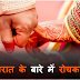 First Night Interesting Facts In Hindi-सुहागरात के बारे में दिलचस्प बाते