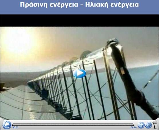 http://e-geografia.eduportal.gr/geo-e/ged39_hliaki_flv/index.html
