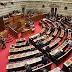 Πότε θα ψηφιστούν τα μέτρα και τα αντίμετρα στη Βουλή - ΒΙΝΤΕΟ