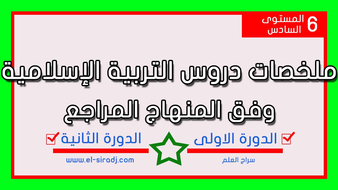 ملخصات دروس التربية الإسلامية وفق المنهاج المراجع للمستوى السادس
