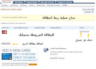 تفعيل باى بال فى مصر