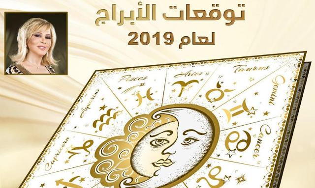 كتاب توقعات الابراج عام 2019 ، كتاب توقعات الابراج ماغي فرح لعام 2019