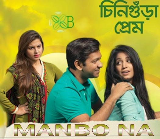 Manbo Na, Chinigura Prem