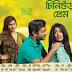 MANBO NA Lyrics - Chinigura Prem | Tahsan, Jeny