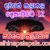 Lagna Palapala Ada Dawase  | ලග්න පලාපල | Sathiye Lagna Palapala 2020 | 2020-12-12