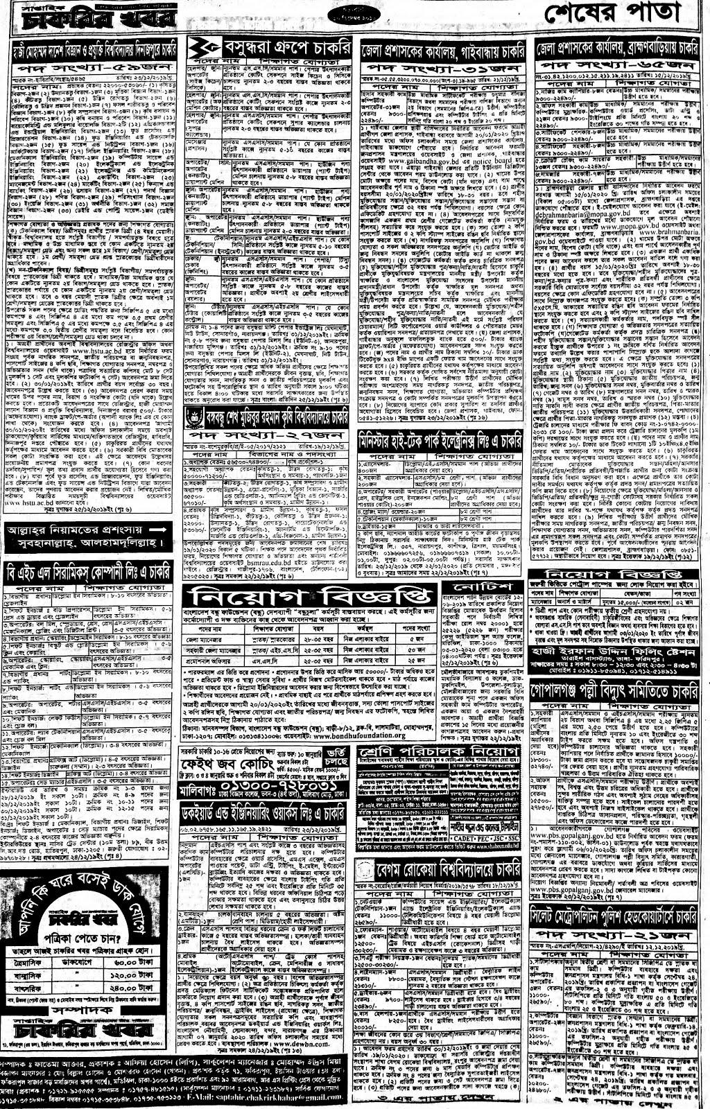সাপ্তাহিক চাকরির পত্রিকা / saptahik chakrir potrika / Saptahik Chakrir Khobor Newspaper 27 December 2019 সাপ্তাহিক চাকরির খবর পত্রিকা pdf Download