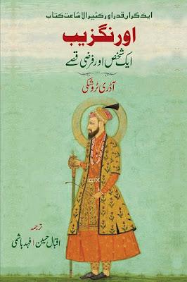 aurangzeb-man-and-myth-urdu
