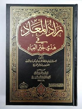 Kitab Zadul Ma'ad Fi Hadyi Khairil 'Ibaad