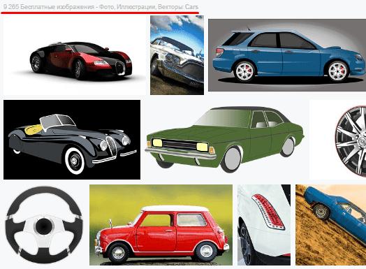 результаты поиска изображений