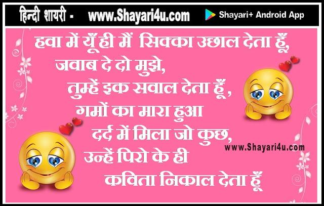 हवा में यूँ - Sad Shayari in Love
