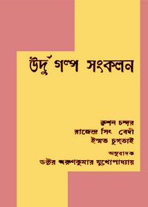Urdu Galpa Sankalan onubad