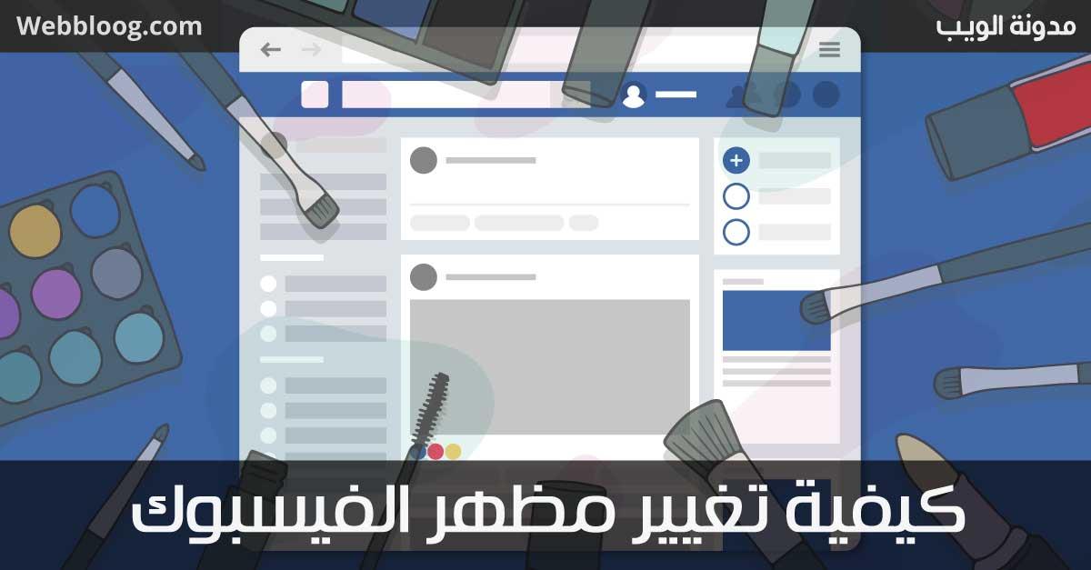 كيفية تغيير شكل الفيسبوك إلى مظهر أجمل