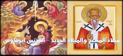 القديس ايريناؤس