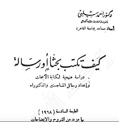 منهجية البحث العلمي PDF