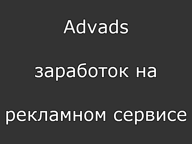 Advads - заработок на рекламном сервисе