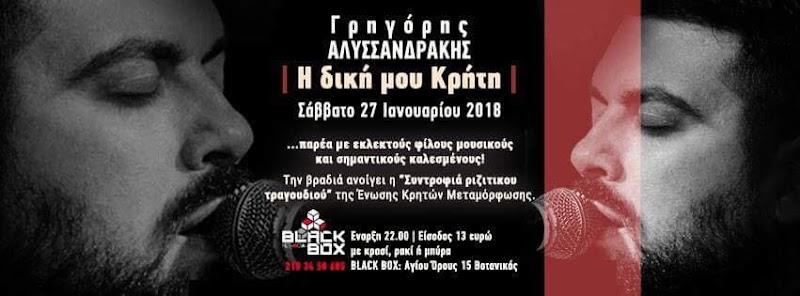 Ο Γρηγόρης Αλυσσανδράκης μιλά για την Μουσική Παράσταση ''Η Δική μου Κρήτη'' και την παράδοση στην Νατάσα Πέτρου