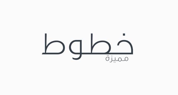 أفضل 212 خط عربي 2014