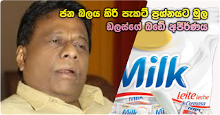 Janabalaya milk packet issue and ...  indigestion of Dallas