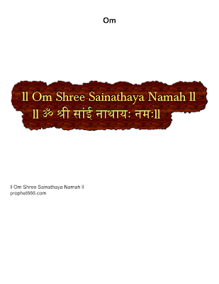 Decorative Image of Om Shri Sainathaya Namah Mantra