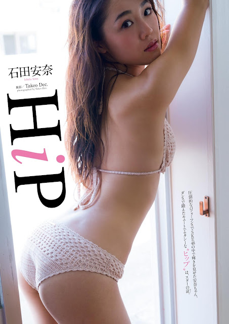 石田安奈 Ishida Anna HiP Weekly Playboy No 10 2018 Pictures