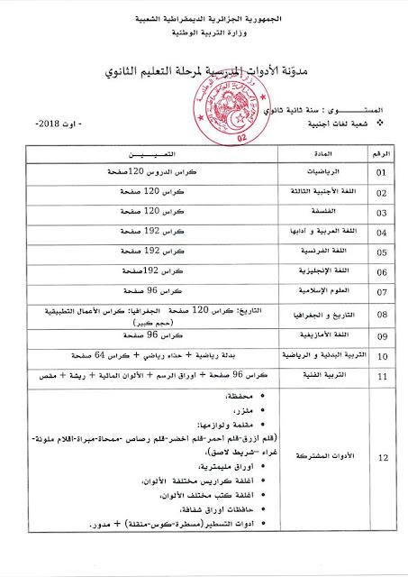 قائمة الادوات المدرسية للسنة الثانية ثانوي شعبة لغات اجنبية