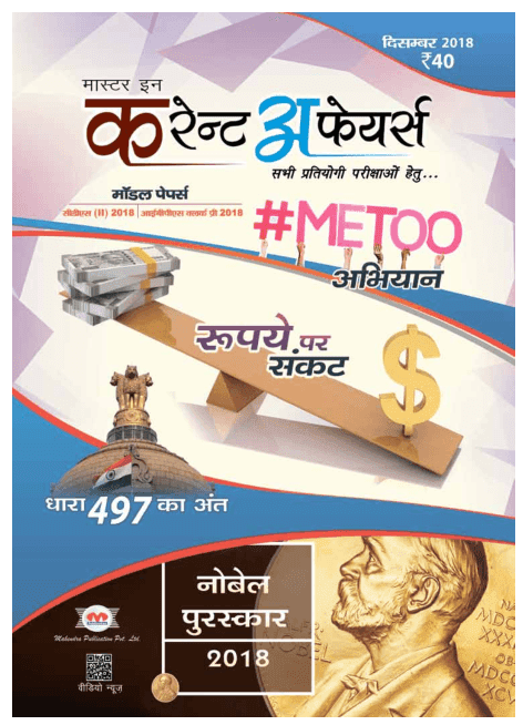 महिंद्रा करंट अफेयर्स पीडीएफ पुस्तक इन हिंदी  | Mahendra Mica Current Affairs PDF in Hindi December
