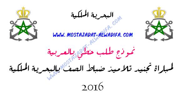 نموذج طلب خطي بالعربية لمباراة تجنيد تلاميذ ضباط الصف بالبحرية الملكية 2016