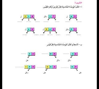 16 - كراس العطلة رياضيات سنة ثالثة