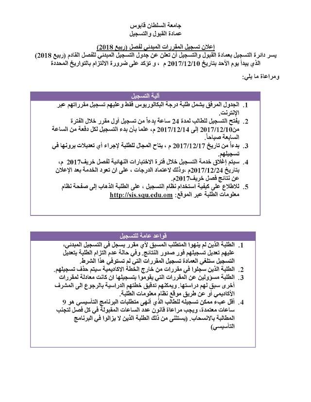 إعلان تسجيل المقررات المبدئي لفصل #ربيع_2018 بجامعة السلطان قابوس