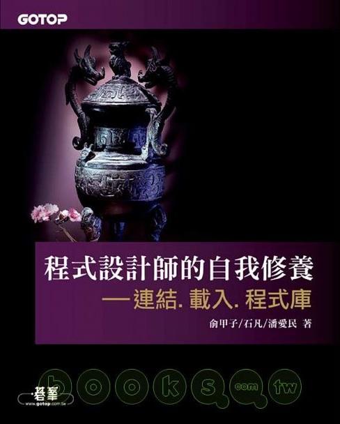 程式設計書籍推薦【程式設計師的自我修養:連結、載入、程式庫】