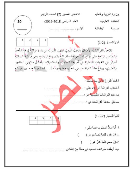 الاختبار القصير الثاني في اللغة العربية للصف الرابع
