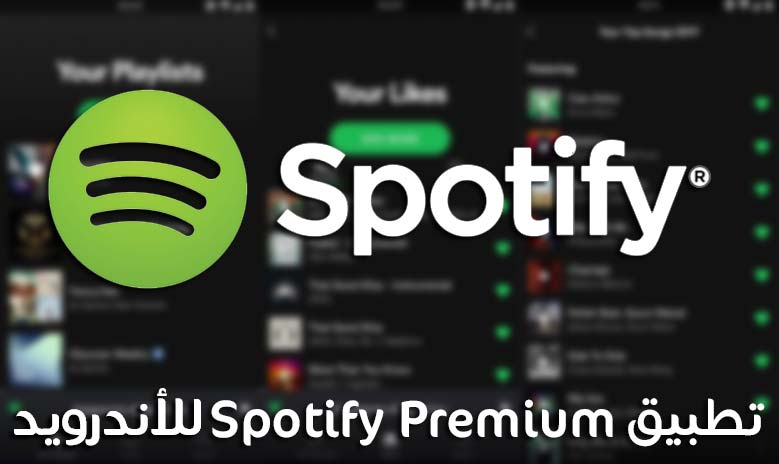 spotify-premium-for-free-download