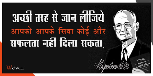 Napoleon-Hill-Quotes-with-Images-in-Hindi-17