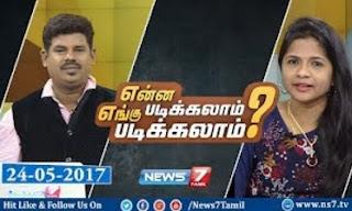 Enna Padikalam Engu Padikalam 24-05-2017 News 7 Tamil