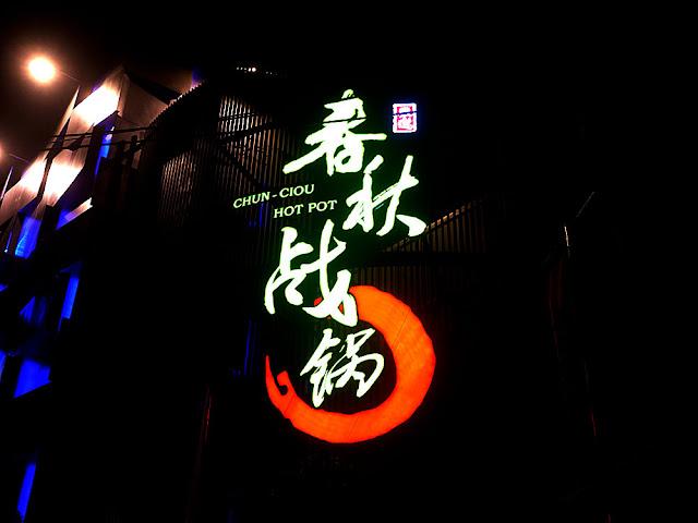 P1260115 - 【熱血採訪】台中壽喜燒吃到飽│大里春秋战鍋,煙雲奔騰將軍霜降牛