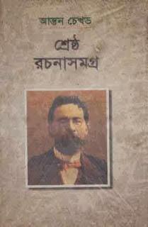 Anton Chekhov Shreshtho Rachana Samagra Bengali PDF
