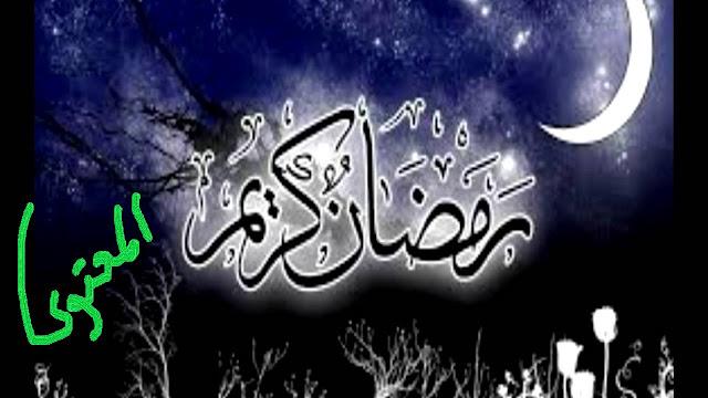 دعاء اليوم التاسع من شهر رمضان 2019 مكتوب وصور