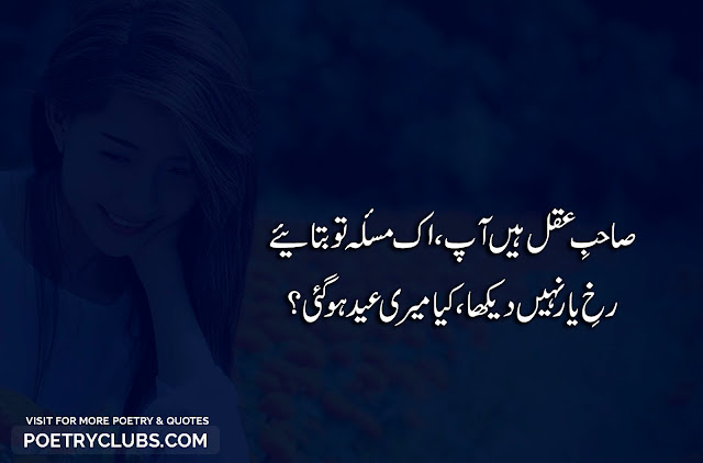 Eid Poetry in Urdu - 2 Lines Eid Shayari, Poetry, Quotes, Urdu Ghazals