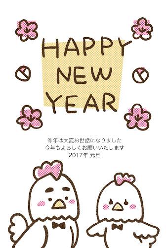 ニワトリのカップルと「HAPPY NEW YEAR」のゆるかわ年賀状(酉年)