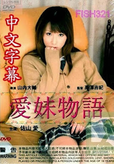 Film The Tale Of The Affectionate Girl (2008) DVDRip Subtitle Indonesia